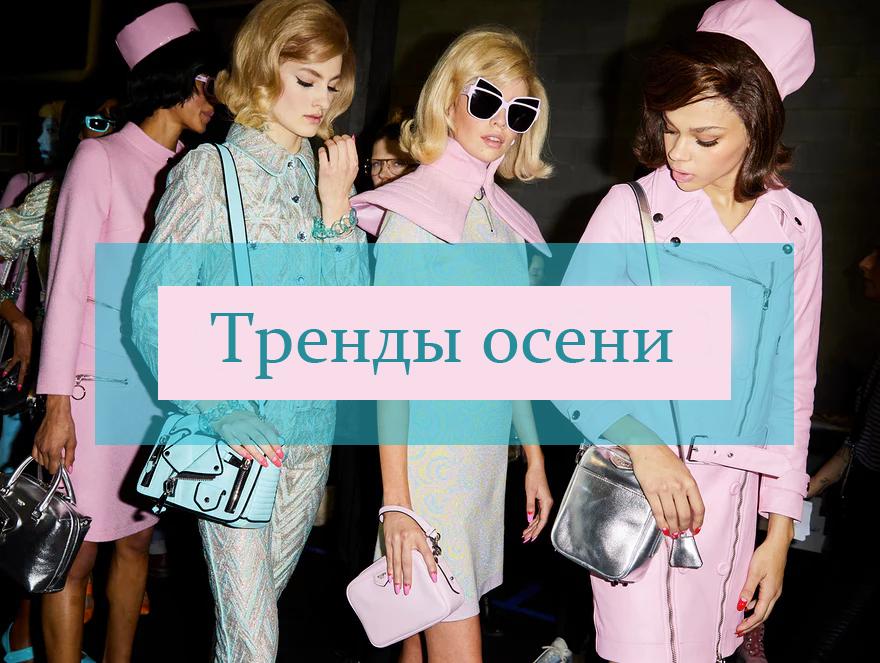 Неделя моды в Милане: 12 главных трендов этой осени